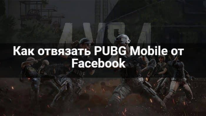 как отвязать pubg mobile от facebook