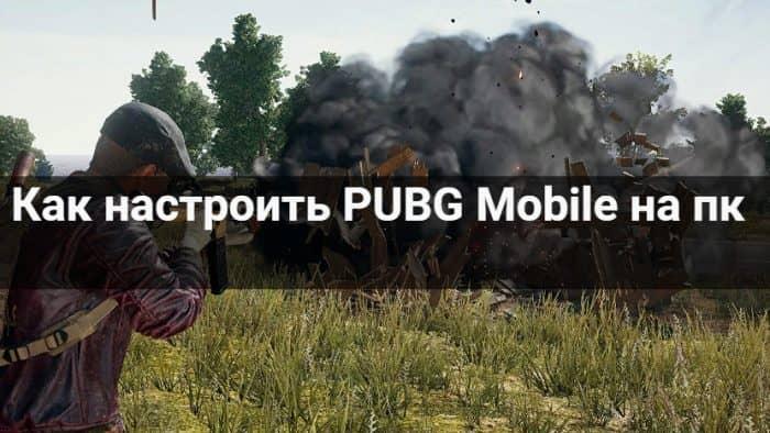 Как настроить PUBG Mobile на пк