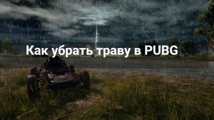 Как убрать траву в PUBG