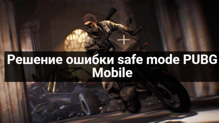 Ошибка safe mode pubg mobile