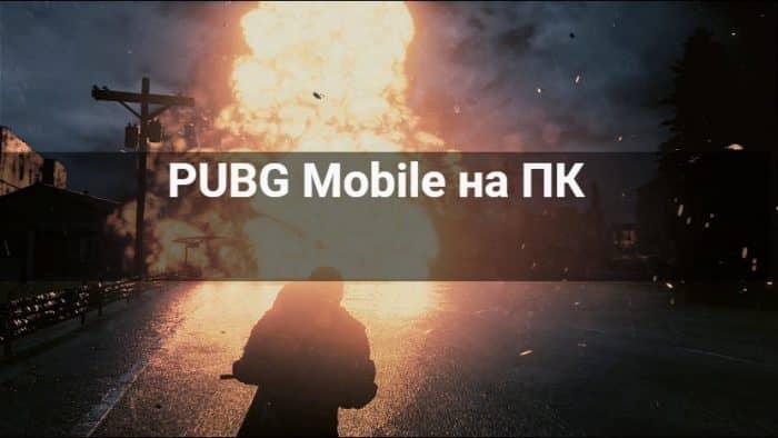 pubg mobile на пк