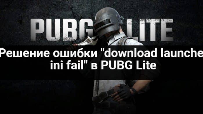 Как исправить download launcher ini fail в PUBG Lite