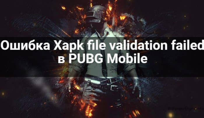 ошибка в PUBG Mobile