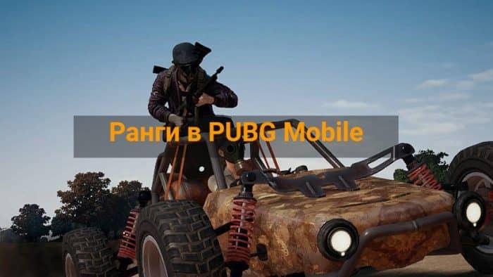 Ранги в PUBG Mobile