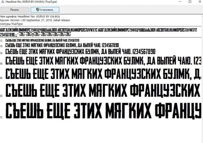 шрифт PUBG