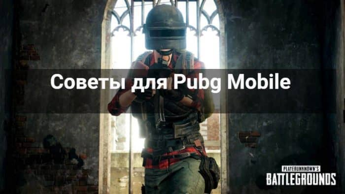 Советы для Pubg Mobile