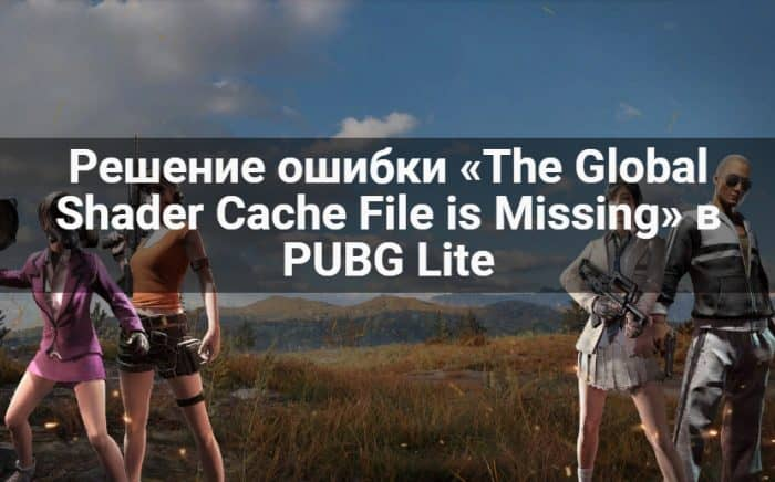 «The Global Shader Cache File is Missing»