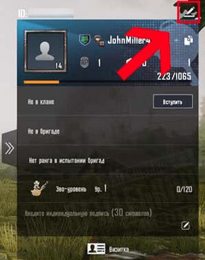Как поменять аватар в PUBG Mobile