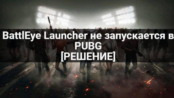 BattlEye Launcher не запускается в PUBG [РЕШЕНИЕ]