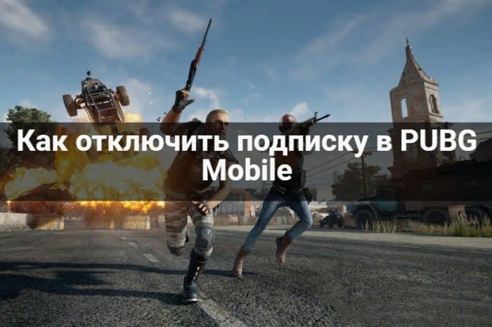 Как отключить подписку в PUBG Mobile