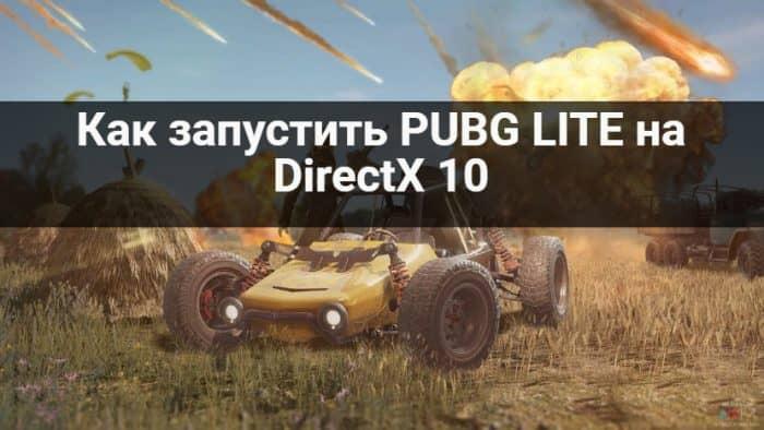 Как запустить PUBG LITE на DirectX 10