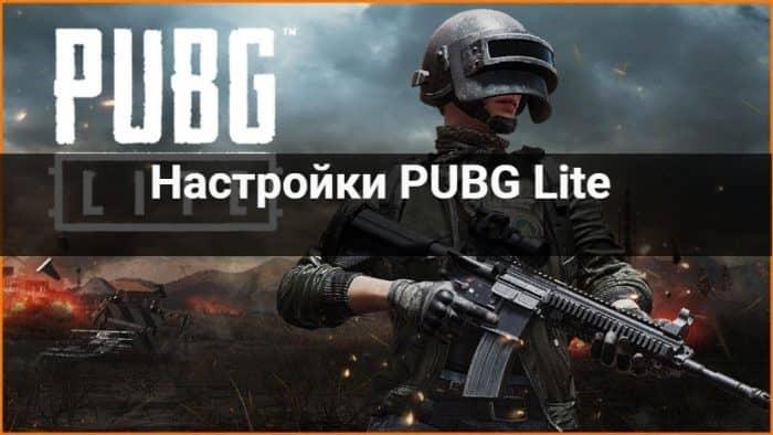 Настройки PUBG Lite