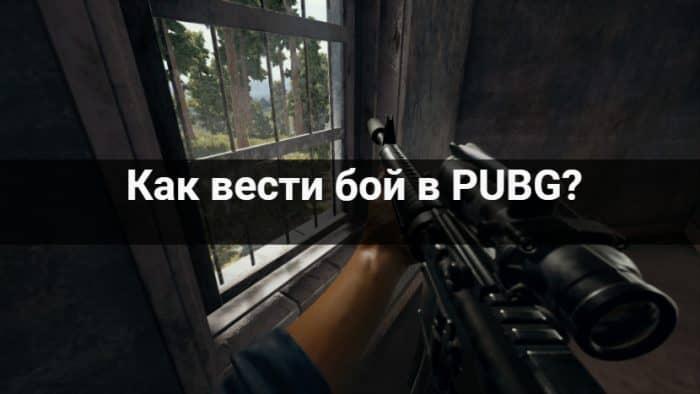 ведение боя PUBG