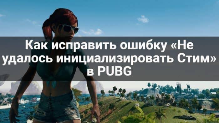 ошибка в PUBG