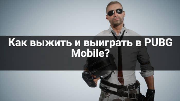 как выжить в PUBG Mobile