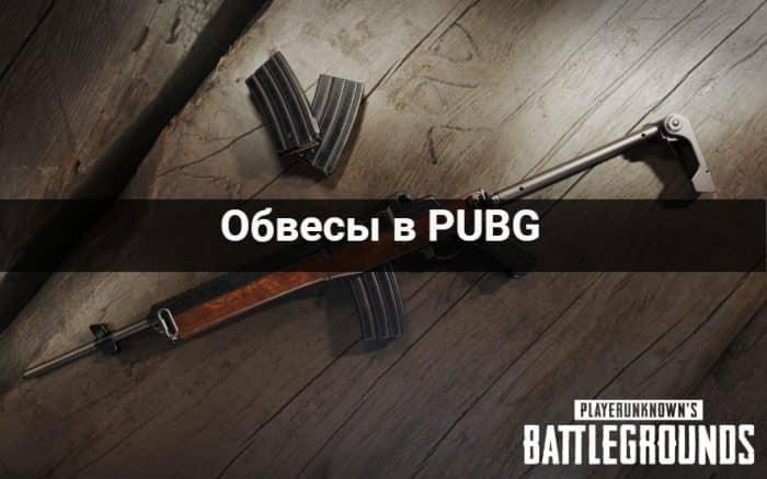 обвесы PUBG