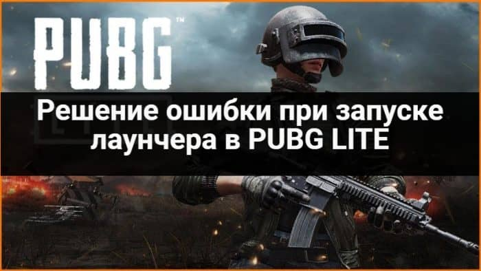 Решение ошибки при запуске лаунчера в PUBG LITE