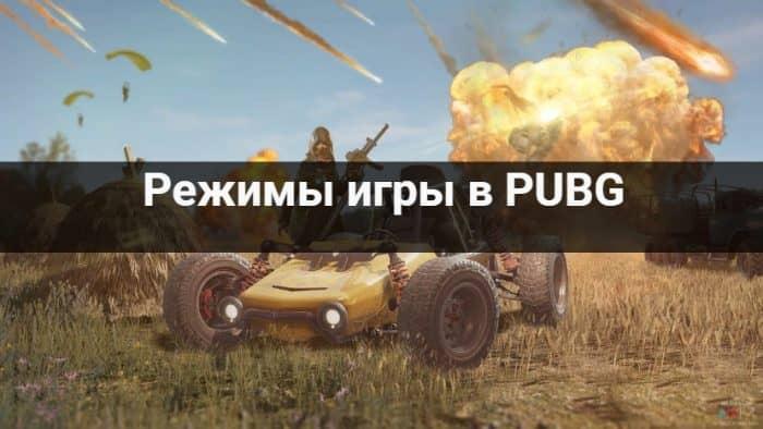 Режимы игры в PUBG