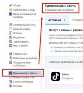 как отвязать соцсети от PUBG Mobile