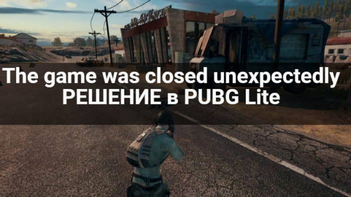 The game was closed unexpectedly РЕШЕНИЕ в PUBG Lite