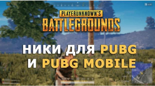 Подборка ников для PUBG и PUBG Mobile