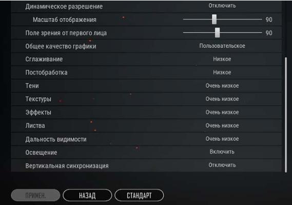 Как повысить FPS в PUBG Lite