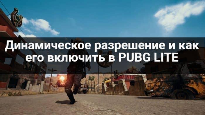 Динамическое разрешение и как его включить в PUBG LITE
