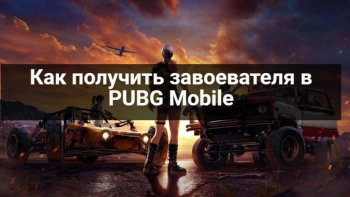 Как получить завоевателя в PUBG Mobile