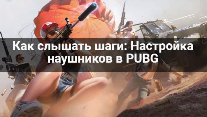 Как слышать шаги в PUBG настройка наушников