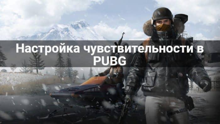 Настройка чувствительности в PUBG