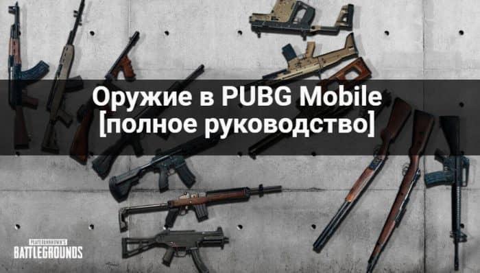 оружие пубг мобайл