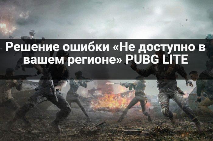 Решение ошибки «Не доступно в вашем регионе» PUBG LITE