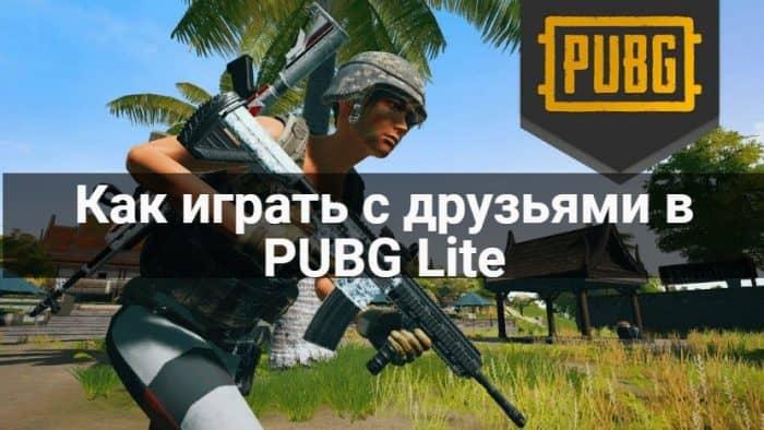 Как играть с друзьями в PUBG Lite