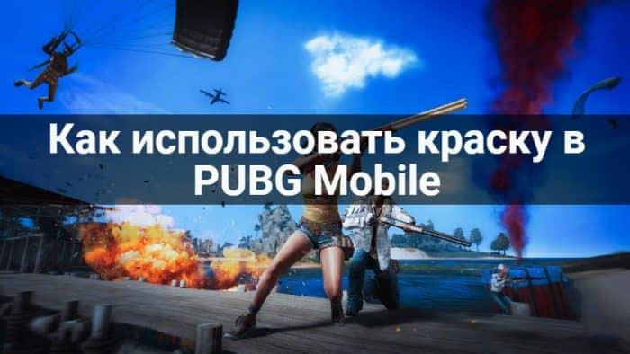 Как использовать краску в PUBG Mobile