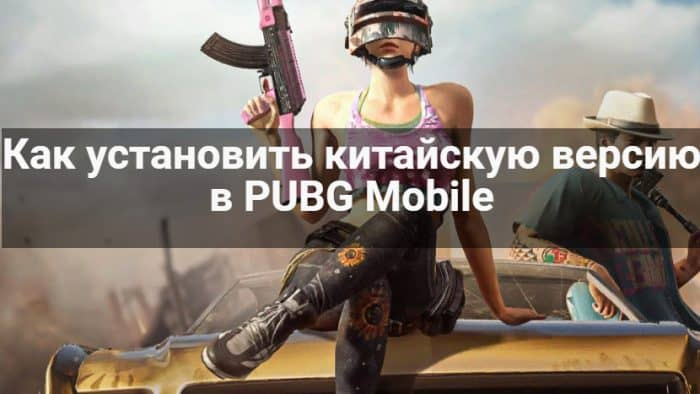 Как установить китайскую версию в PUBG Mobile