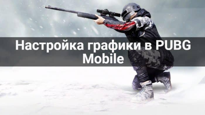 Настройка графики в PUBG Mobile