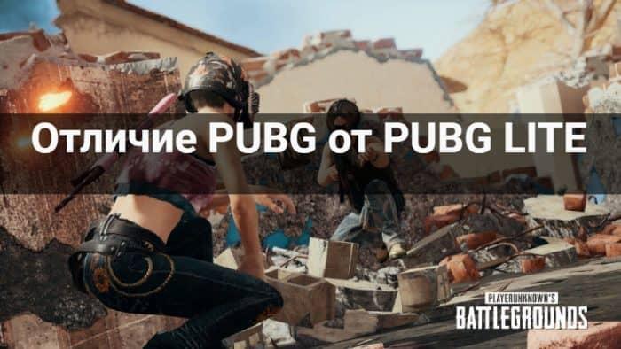 Отличие PUBG от PUBG Lite