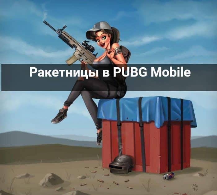 Ракетницы в PUBG Mobile