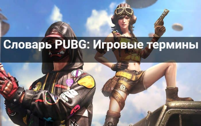 Словарь PUBG Игровые термины