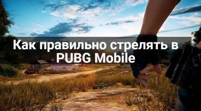 +как настроить стрельбу +в pubg mobile