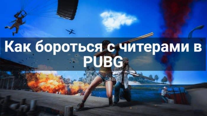 Как бороться с читерами в PUBG