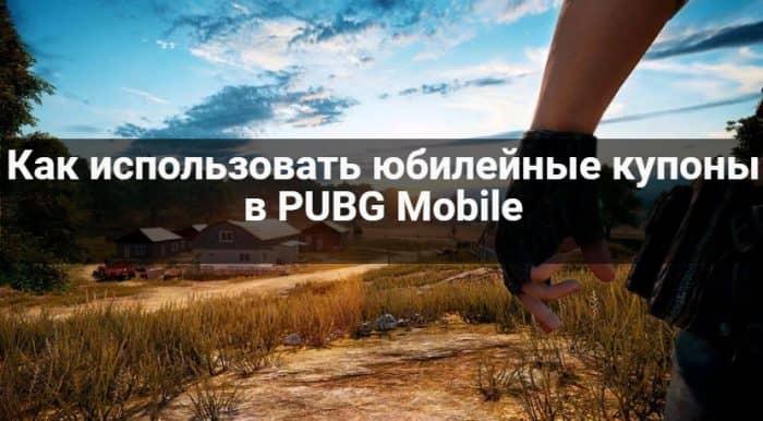Как использовать юбилейные купоны в PUBG Mobile