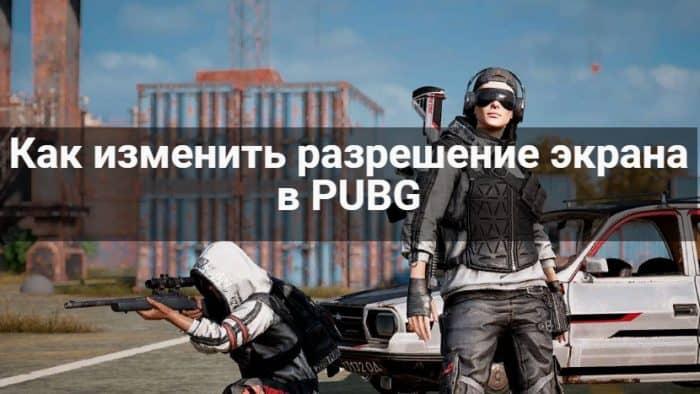 разрешение экрана pubg