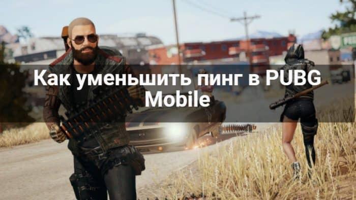 Как уменьшить пинг в PUBG Mobile