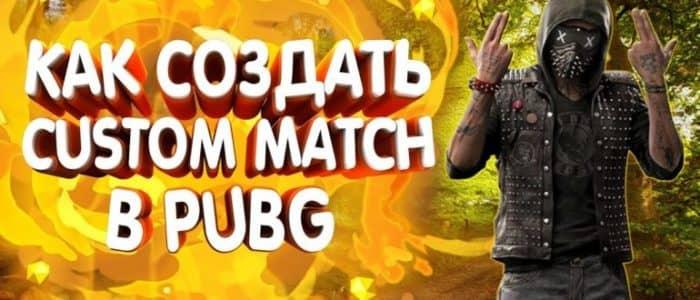 Как создать пользовательский матч в PUBG