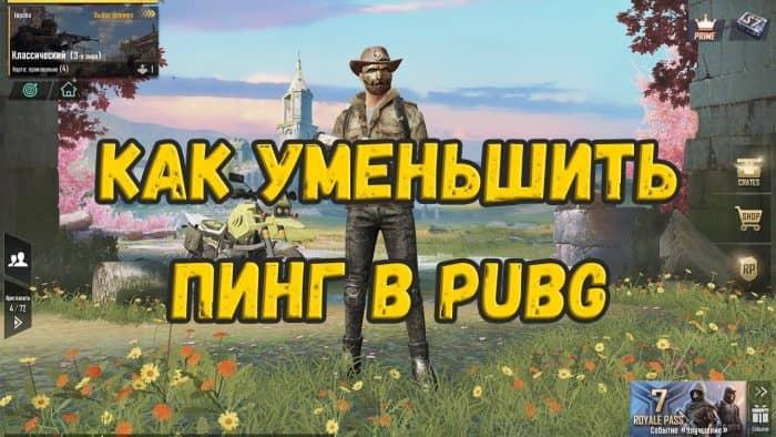 пинг pubg