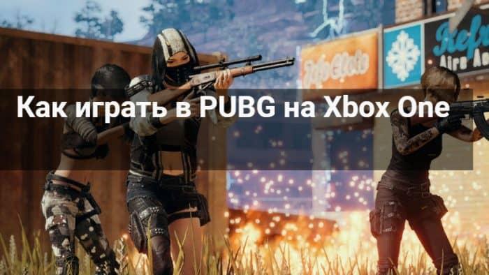 Как играть в PUBG на Xbox One