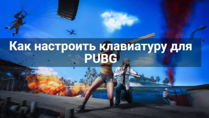 Как настроить клавиатуру для PUBG