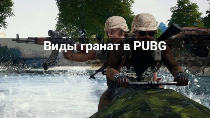 Виды гранат в PUBG