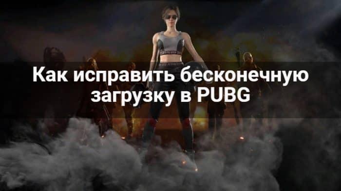 Как исправить бесконечную загрузку в PUBG
